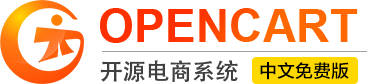 OpenCart 开源免费PHP商城